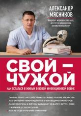 buy: Book СВОЙ-ЧУЖОЙ: как остаться в живых в новой инфекционной войне