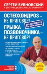 купить: Книга Остеохондроз - не приговор! ; Грыжа позвоночника - не приговор!