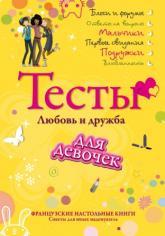 купить: Книга Тесты для девочек. Любовь и дружба