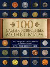 купить: Книга 100 самых известных монет мира