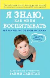 купить: Книга Я знаю, как меня воспитывать. И я вам честно об этом расскажу