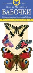 buy: Book Бабочки. Определитель самых популярных бабочек