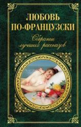 купить: Книга Любовь по-французски. Собрание лучших рассказов