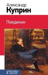 купить: Книга Поединок
