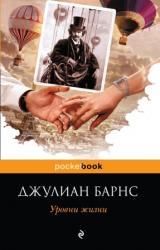 купить: Книга Уровни жизни