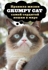 купить: Книга Grumpy Cat. Правила жизни самой сердитой кошки в мире