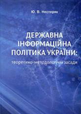 купить: Книга Державна інформаційна політика України. Теоретико-методологічні засади