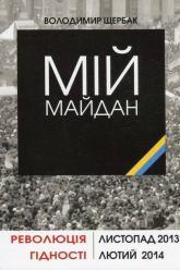 buy: Book Мій Майдан