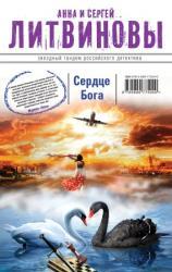купить: Книга Сердце бога