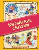 купить: Книга Китайские сказки