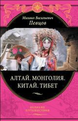 купити: Путівник Алтай. Монголия. Китай. Тибет