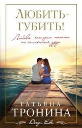 купить: Книга Любить - губить!