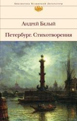купить: Книга Петербург. Стихотворения