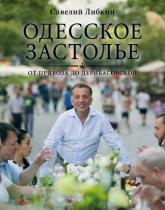 купить: Книга Одесское застолье от Привоза до Дерибасовской