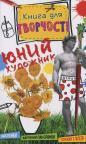 купити: Книга Юний художник