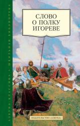 купить: Книга Слово о полку Игореве