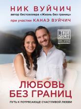 купить: Книга Любовь без границ. Путь к потрясающе счастливой любви
