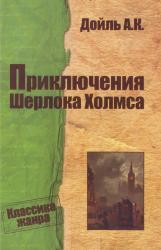 купити: Книга Приключения Шерлока Холмса