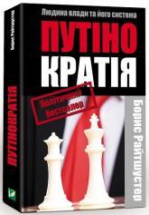 buy: Book Путінократія. Людина влади та її система