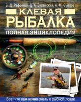 купить: Книга Клевая рыбалка. Полная энциклопедия