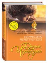 купить: Книга Любимые дети, или Моя чужая семья