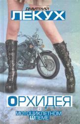 buy: Book Орхидея в мотоциклетном шлеме