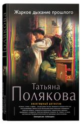 купить: Книга Жаркое дыхание прошлого