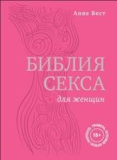 купить: Книга Библия секса для женщин. Правила, которые нужно нарушать