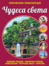 buy: Encyclopedia Чудеса света