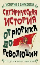 купить: Книга Сатирическая история от Рюрика до Революции