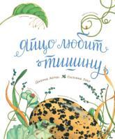 купить: Книга Яйцо любит тишину