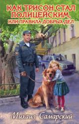 купить: Книга Как Трисон стал полицейским, или правила добрых дел