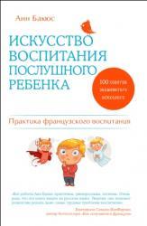 купить: Книга Искусство воспитания послушного ребенка