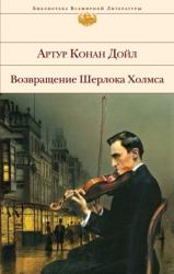 купити: Книга Возвращение Шерлока Холмса