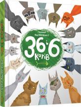 buy: Book 36 і 6 котів
