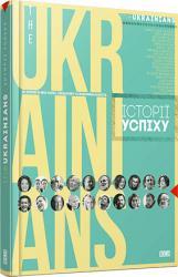купить: Книга ТheUKRAINIANS: історії успіху