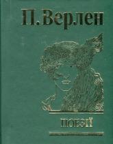 buy: Book Поль Верлен. Поезії