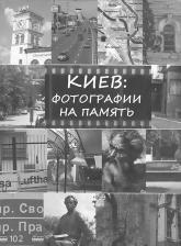 купить:  Киев, фотографии на память