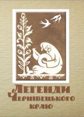 buy: Book Легенди Чернівецького краю