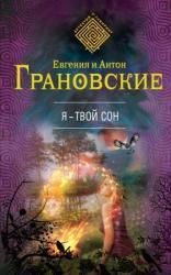 купить: Книга Я - твой сон