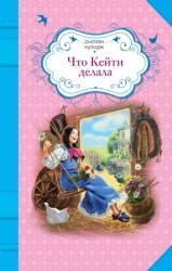 купить: Книга Что Кейти делала