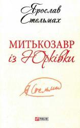 купити: Книга Митькозавр iз Юркiвки