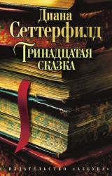 купити: Книга Тринадцатая сказка