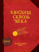 купити: Книга Квидиш сквозь века