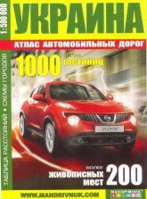 купить: Атлас Атлас автодорог Украины 1:1 500 000 (200 живописных мест + 1000 гостиниц)