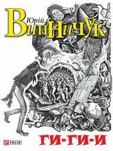 buy: Book Ги-ги-и!