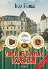 купить: Книга Львівська кухня