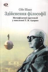 купить: Книга Здійснення філософії (Філософія Адорно)