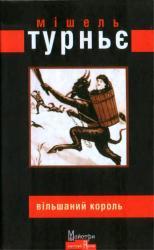 купити: Книга Вільшаний король