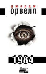 купити: Книга Оруэлл Д. 1984